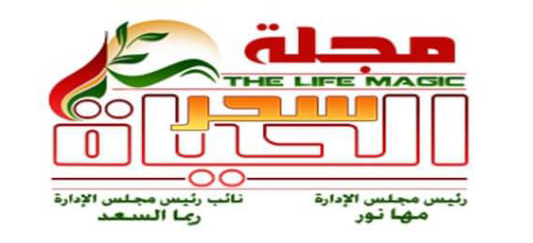 مجلة سحر الحياة